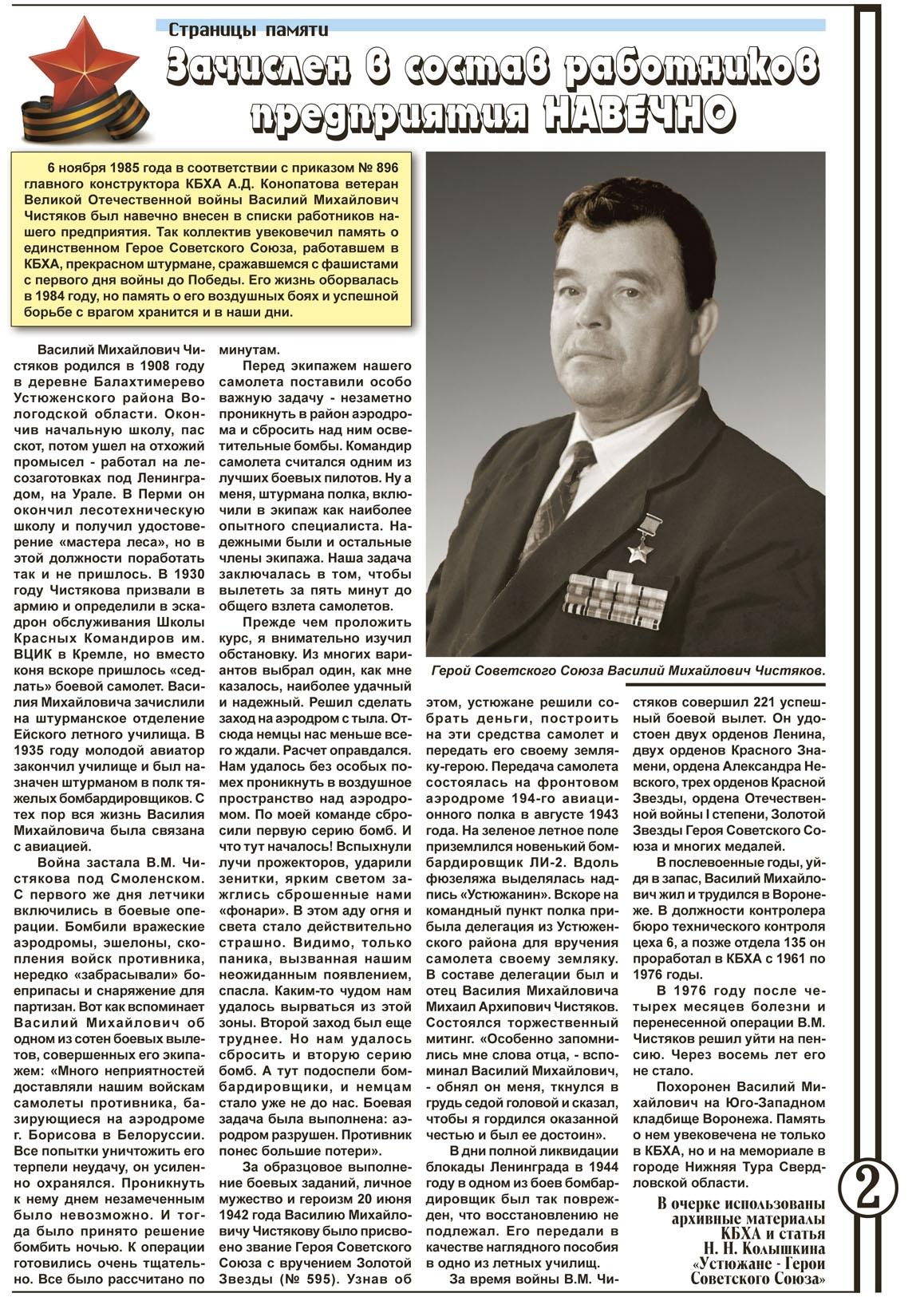 газета КБХА